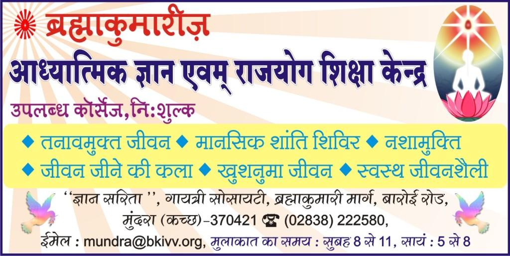 banner brahmakumaris course